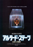 Altered States - Japanese DVD cover (xs thumbnail)