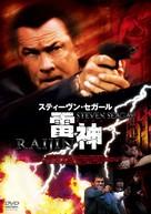 Kill Switch - Japanese Movie Cover (xs thumbnail)