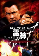 Kill Switch - Japanese Movie Cover (xs thumbnail)