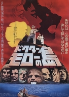 The Island of Dr. Moreau - Japanese Movie Poster (xs thumbnail)