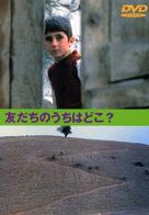 Khane-ye doust kodjast? - Japanese Movie Cover (xs thumbnail)
