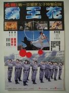 Ba wong fa - Taiwanese Movie Poster (xs thumbnail)