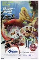 Splash - Thai Movie Poster (xs thumbnail)