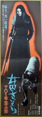 Joshû sasori: 701-gô urami-bushi - Japanese Movie Poster (xs thumbnail)