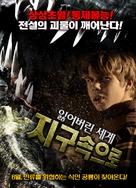 Beyond Loch Ness - South Korean Movie Poster (xs thumbnail)