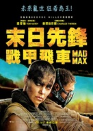 Mad Max: Fury Road - Hong Kong Movie Poster (xs thumbnail)
