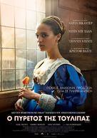 Tulip Fever - Greek Movie Poster (xs thumbnail)
