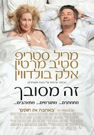 It's Complicated - Israeli Movie Poster (xs thumbnail)