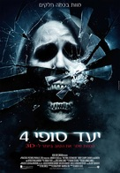 The Final Destination - Israeli Movie Poster (xs thumbnail)