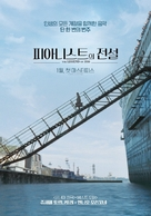 La leggenda del pianista sull'oceano - South Korean Movie Poster (xs thumbnail)