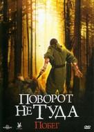 Wrong Turn 3 - Russian DVD cover (xs thumbnail)