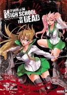 """Gakuen mokushiroku: Highschool of the dead"" - DVD movie cover (xs thumbnail)"