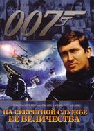 On Her Majesty's Secret Service - Russian Movie Cover (xs thumbnail)