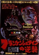 The Curse of Frankenstein - Japanese Movie Poster (xs thumbnail)