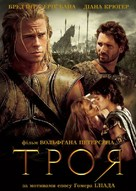 Troy - Ukrainian Movie Poster (xs thumbnail)