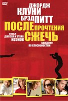 Burn After Reading - Russian DVD cover (xs thumbnail)
