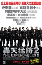 The Expendables 2 - Hong Kong Movie Poster (xs thumbnail)