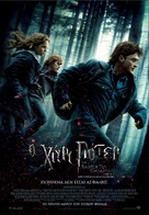 Harry Potter and the Deathly Hallows: Part I - Greek Movie Poster (xs thumbnail)
