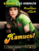 Whip It - Russian Movie Poster (xs thumbnail)
