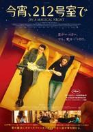 Chambre 212 - Japanese Movie Poster (xs thumbnail)