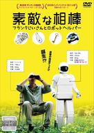 Robot & Frank - Japanese DVD cover (xs thumbnail)