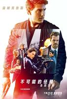 Mission: Impossible - Fallout - Taiwanese Movie Poster (xs thumbnail)