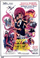 Octopussy - Thai Movie Poster (xs thumbnail)