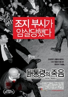 Death of a President - South Korean poster (xs thumbnail)