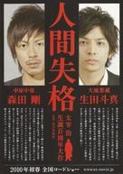 Ningen shikkaku - Japanese Movie Poster (xs thumbnail)
