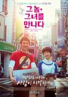 Nan fang xiao yang mu chang - South Korean Movie Poster (xs thumbnail)