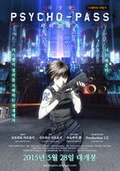 Gekijouban Psycho-Pass - South Korean Movie Poster (xs thumbnail)