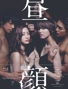 """Hirugao: Heijitsu gogo 3 ji no koibitotachi"" - Japanese Blu-Ray movie cover (xs thumbnail)"