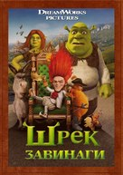 Shrek Forever After - Bulgarian Movie Cover (xs thumbnail)