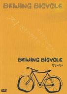 Shiqi sui de dan che - South Korean DVD movie cover (xs thumbnail)
