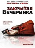 Jue ming pai dui - Russian DVD cover (xs thumbnail)