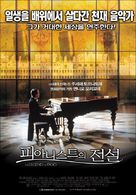 La leggenda del pianista sull'oceano - South Korean Movie Poster (xs thumbnail)