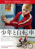 Le gamin au vélo - Japanese Movie Poster (xs thumbnail)