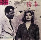 L'avventura - Japanese Movie Cover (xs thumbnail)
