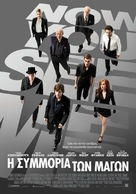 Now You See Me - Greek Movie Poster (xs thumbnail)