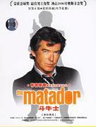 The Matador - Chinese Movie Cover (xs thumbnail)
