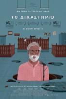 Court - Greek Movie Poster (xs thumbnail)
