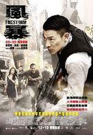 Fung bou - Hong Kong Movie Poster (xs thumbnail)