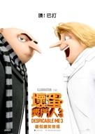 Despicable Me 3 - Hong Kong Movie Poster (xs thumbnail)