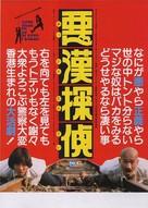 Zuijia Paidang - Japanese Movie Poster (xs thumbnail)