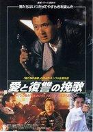 Ying hung ho hon - Japanese Movie Poster (xs thumbnail)