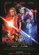 Yoga Hosers - Japanese Movie Poster (xs thumbnail)