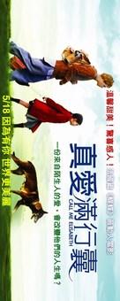 Je m'appelle Elisabeth - Taiwanese poster (xs thumbnail)