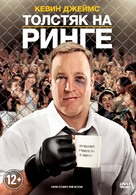 Here Comes the Boom - Russian DVD movie cover (xs thumbnail)