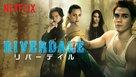 """Riverdale"" - Japanese Movie Poster (xs thumbnail)"