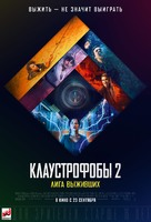 Escape Room: Tournament of Champions - Russian Movie Poster (xs thumbnail)